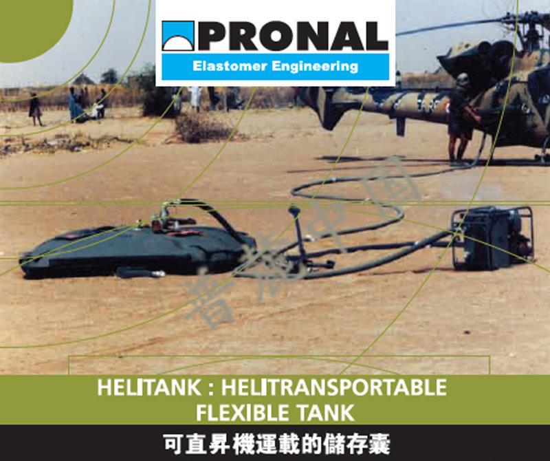 PRONAL储存囊_储油囊直升机运载系列