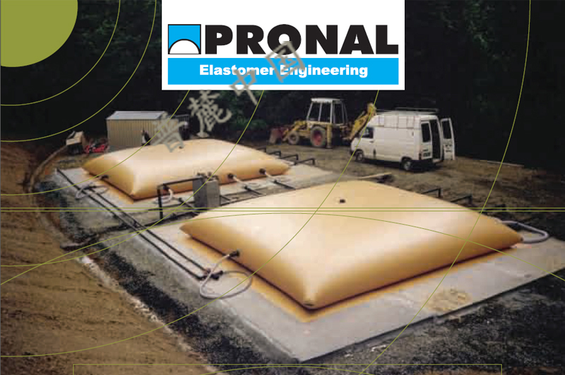 PRONAL储水囊WATERTANK系列产品