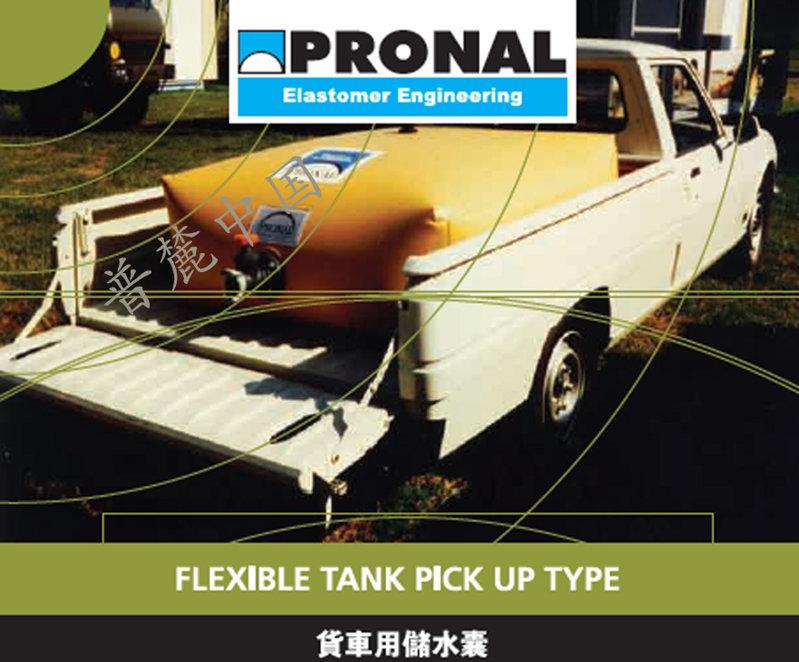 车用儲水囊载水囊箱PRONAL PICK UP TANK系列