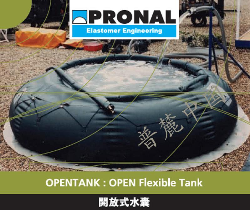 开放式水囊PRONAL OPENTANK